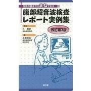所見の書き方がまねできる 腹部超音波検査レポート実例集 改訂第2版 [単行本]