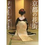 京都の花街―芸妓・舞妓の伝統美 [単行本]