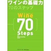 ワインの基礎力 70のステップ [単行本]
