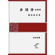 多様体 増補版 (岩波全書) [全集叢書]