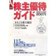 株主優待ガイド〈2007年版〉 [単行本]