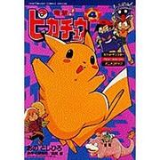 電撃ピカチュウ 4(てんとう虫コミックススペシャル ポケットモンスターアニメコミック) [コミック]
