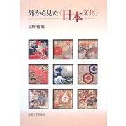外から見た「日本文化」 [単行本]