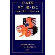 ネコ・猫・ねこin Books 新装版 [単行本]