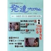 発達プログラム No.119 [単行本]