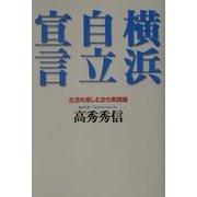 横浜自立宣言―生活を楽しむまち実践論 [単行本]