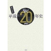 ボクらの平成20年史 [単行本]