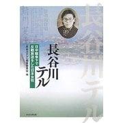 長谷川テル―日中戦争下で反戦放送をした日本女性 [単行本]