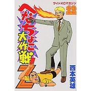 へなちょこ大作戦Z 12(ワイドコミックス) [コミック]
