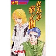 きみが宿した闇(MBコミックス) [コミック]