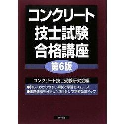 コンクリート技士試験合格講座 第6版 [単行本]