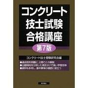 コンクリート技士試験合格講座 第7版 [単行本]