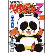 へなちょこ大作戦Z 10(ワイドコミックス) [コミック]