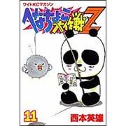 へなちょこ大作戦Z 11(ワイドコミックス) [コミック]