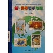 新・世界切手地図 [図鑑]
