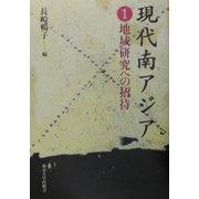 現代南アジア〈1〉地域研究への招待 [全集叢書]
