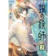 ぬえの絵師 3(Nemuki+コミックス) [コミック]