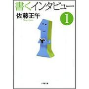書くインタビュー〈1〉(小学館文庫) [文庫]