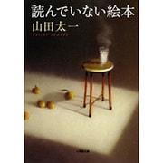 読んでいない絵本(小学館文庫) [文庫]