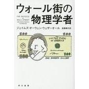 ウォール街の物理学者(ハヤカワ・ノンフィクション文庫) [文庫]
