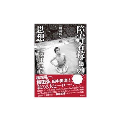 障害者殺しの思想 増補新装版 [単行本]