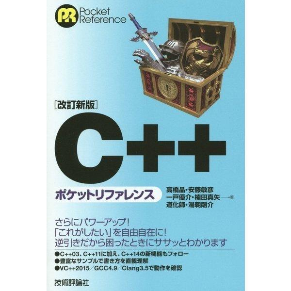 C++ポケットリファレンス 改訂新版 [単行本]