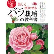 決定版 美しく咲かせるバラ栽培の教科書 [単行本]