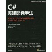 C#実践開発手法―デザインパターンとSOLID原則によるアジャイルなコーディング [単行本]