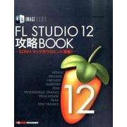 FL STUDIO 12攻略BOOK―EDMトラック作りのヒント満載!(IMAGE LINE) [全集叢書]