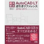速攻解決AutoCAD LT逆引きリファレンス―2016/2015/2014/2013/2012/2011/2010/2009/2008/2007/2006/2005/2004/2002対応 [単行本]