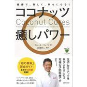 ココナッツ癒しパワー―健康で、美しく、幸せになる! [単行本]