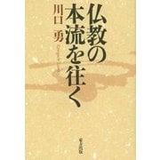 仏教の本流を往く [単行本]