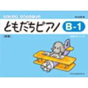 ともだちピアノ B-1 新版(リトミック・ソルフェージュ) [単行本]
