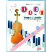 フルートとヴァイオリンのためのデュエット曲集-結婚式・パーティーで使える [単行本]