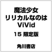 魔法少女リリカルなのはViVid 15 限定版 [コミック]