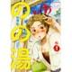 のの湯 1(少年チャンピオン・コミックス・タップ!) [コミック]
