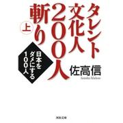 タレント文化人200人斬り〈上〉日本をダメにする100人(河出文庫) [文庫]