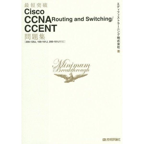 最短突破 Cisco CCNA Routing and Switching/CCENT問題集「200-120J、100-101J、200-101J対応」 [単行本]