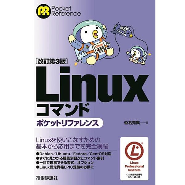 Linuxコマンドポケットリファレンス 改訂第3版 [単行本]