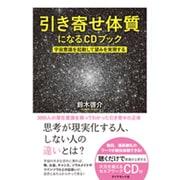 引き寄せ体質になるCDブック―宇宙意識を起動して望みを実現する [単行本]