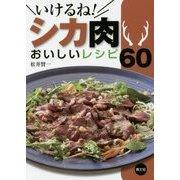 いけるね!シカ肉―おいしいレシピ60 [単行本]