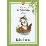 ダヤンとうさぎの赤ちゃん(DAYAN'S COLLECTION BOOKS) [絵本]
