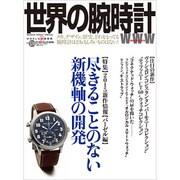 世界の腕時計 No.124 [ムックその他]