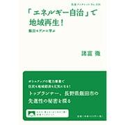 「エネルギー自治」で地域再生!―飯田モデルに学ぶ(岩波ブックレット) [全集叢書]