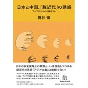 日本と中国、「脱近代」の誘惑―アジア的なものを再考する [単行本]