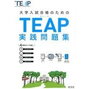 TEAP実践問題集-大学入試合格のための [単行本]