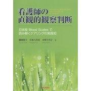 看護師の直観的観察判断―日本版Mood Scalesで読み解くケアリングの実践知 [単行本]