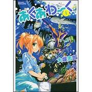 あくあわーく 1(バンブー・コミックス) [コミック]