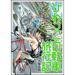 びわっこ自転車旅行記(バンブー・コミックス MOMO SELECTION) [コミック]