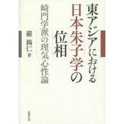 東アジアにおける日本朱子学の位相―崎門学派の理気心性論 [単行本]